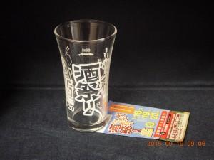 酒祭り 記念グラス
