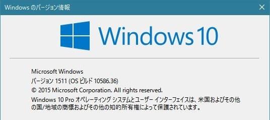 Windows10をビルド10586にアップデート
