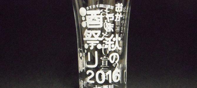 岡山秋の酒祭り-2016
