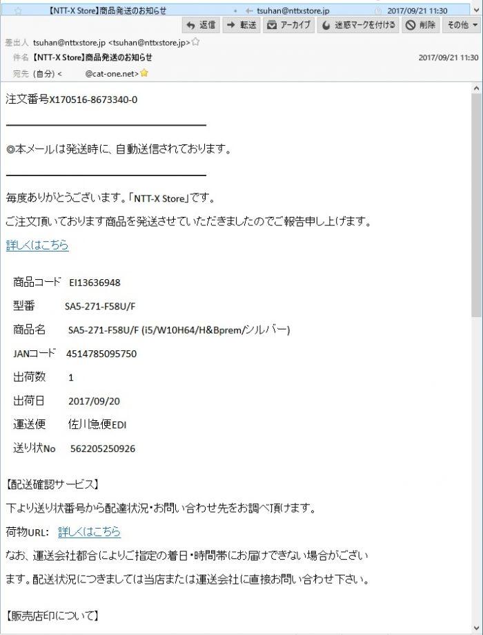 NTT-X Storeを騙るメール