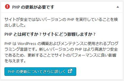 WordPressがPHPのバージョンアップを警告